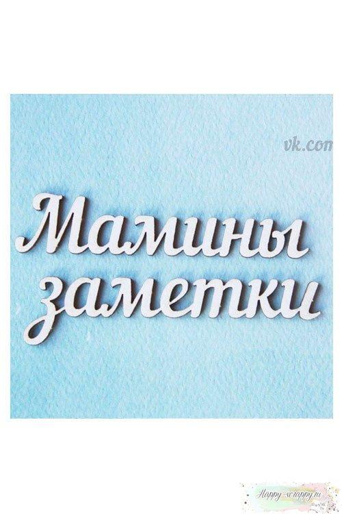 Чипборд из картона Мамины заметки