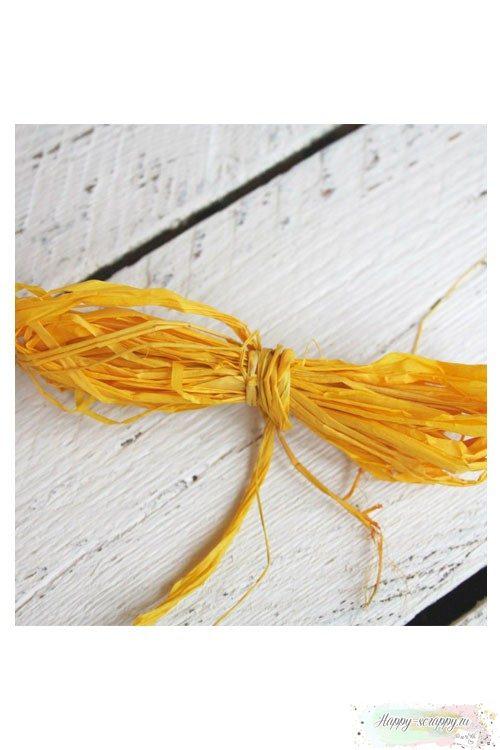 Рафия желтая пучок 1 гр