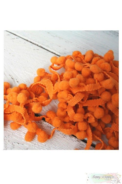 Лента пом-пон оранжевая