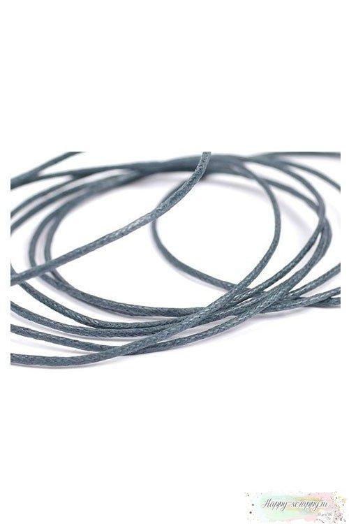Шнур вощеный серый 1 мм