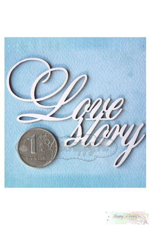 Чипборд из картона Love Story