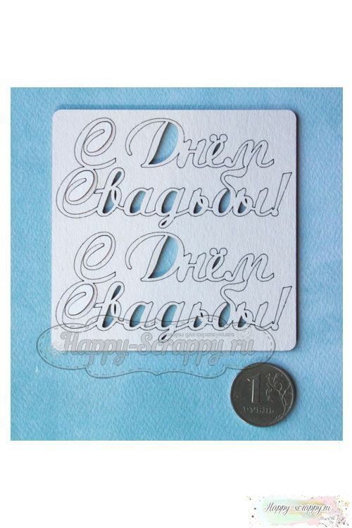 Набор чипборда из картона С днем свадьбы