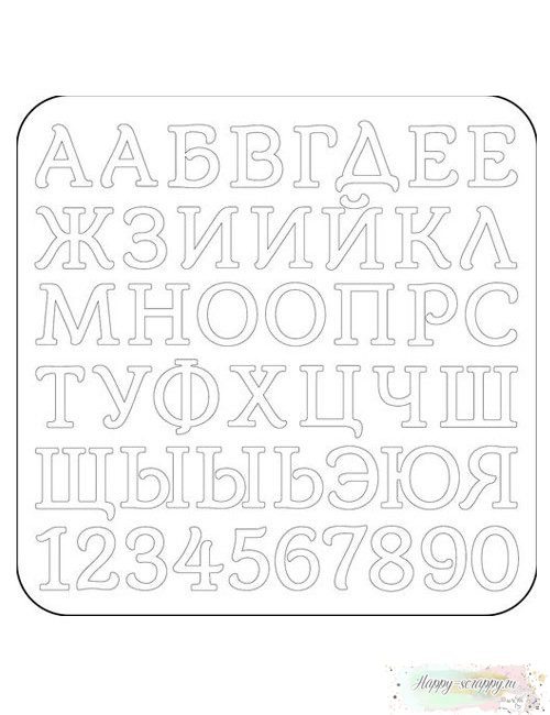Чипборд из картона Курортный роман — Алфавит