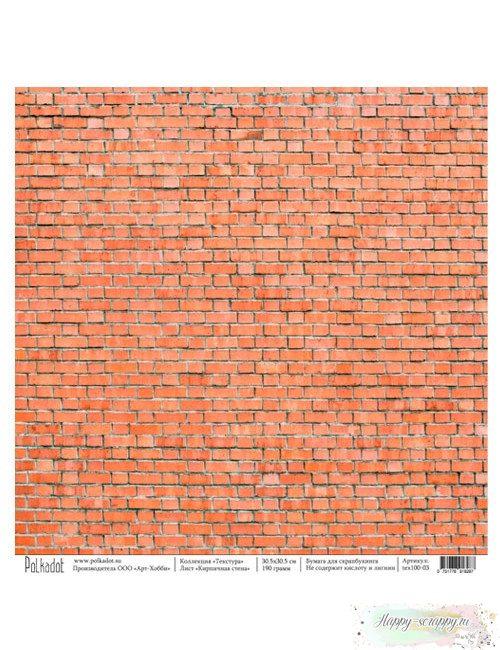Бумага для скрапбукинга Текстура - Кирпичная стена