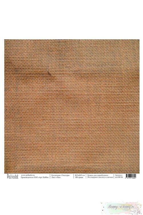 Бумага для скрапбукинга Текстура - Лён