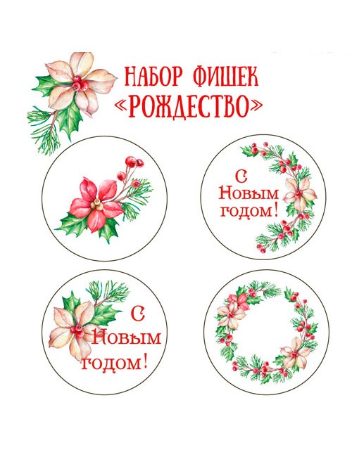 Набор фишек Рождество