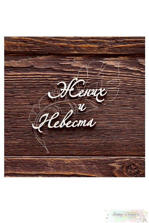 Чипборд из картона надпись Жених и невеста.