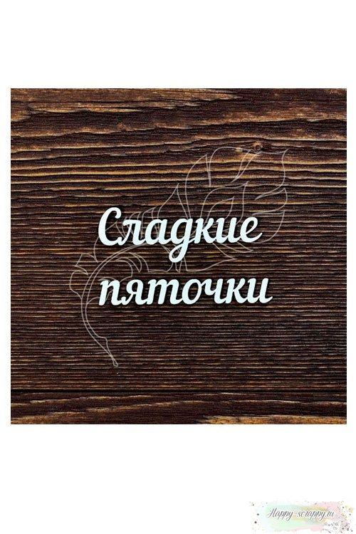 Чипборд из картона Сладкие пяточки
