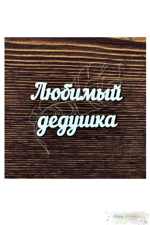 Чипборд из картона Любимый Дедушка
