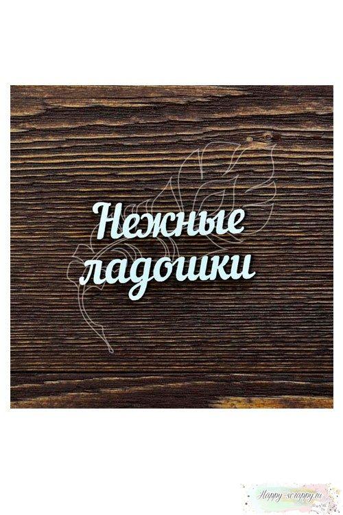 Чипборд из картона Нежные ладошки
