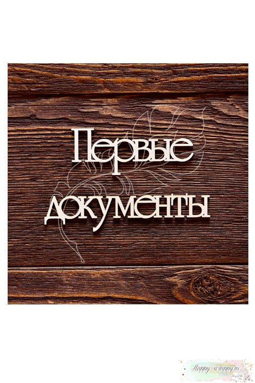 Чипборд из картона Первые документы-1