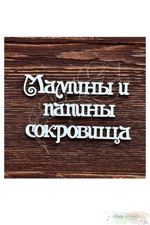 Чипборд из картона Мамины и папины сокровища