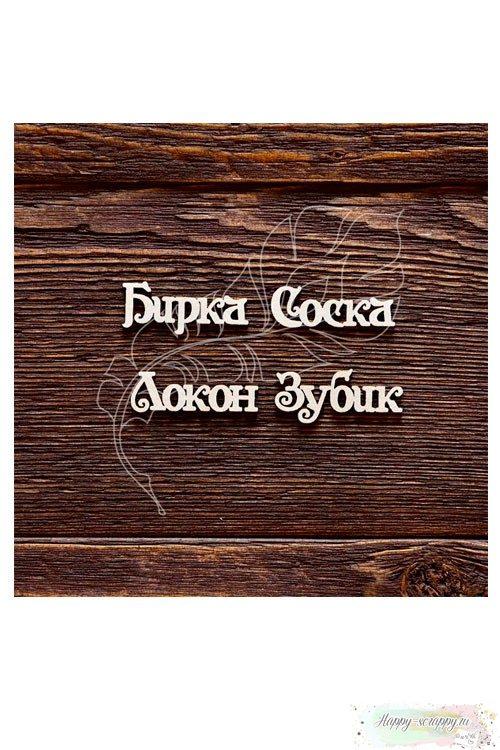 Набор чипборда из картона Бирка Локон Соска Зубик