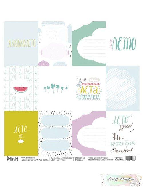 Бумага для скрапбукинга Мятное лето - Карточки