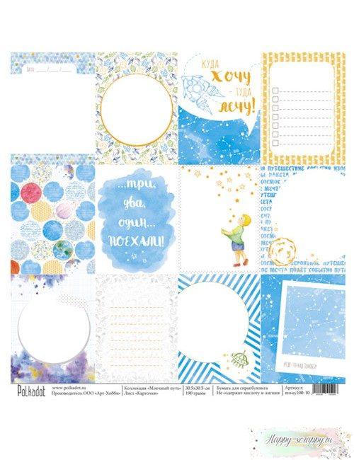 Бумага для скрапбукинга Млечный путь - Карточки