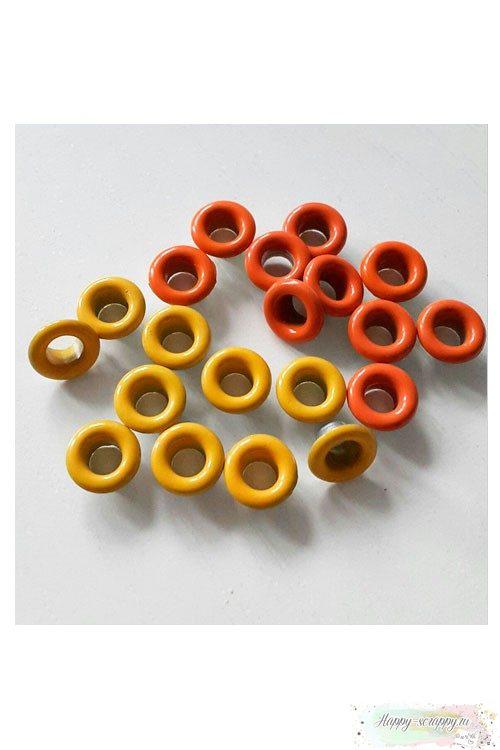 Люверсы желтые и оранжевые 4,8 мм