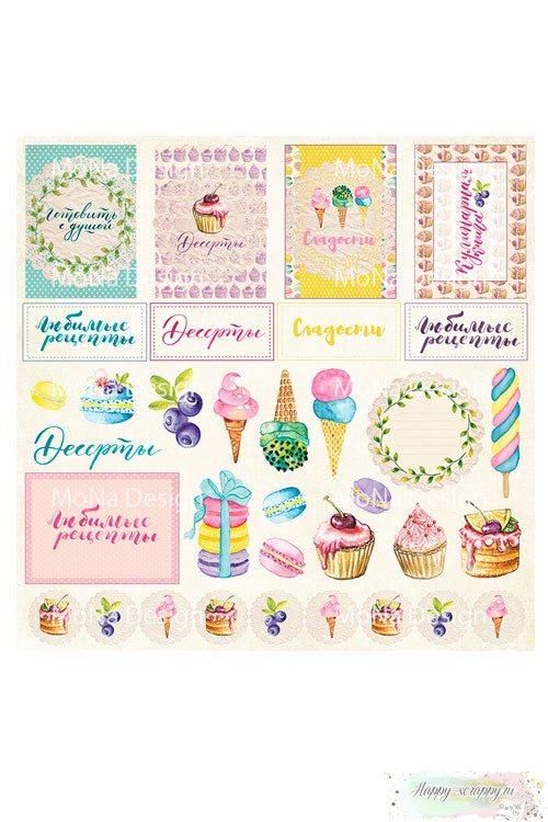 Бумага для скрапбукинга Сладко - Карточки