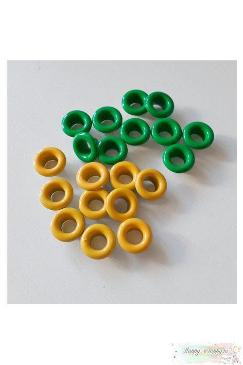 Люверсы зеленые и желтые