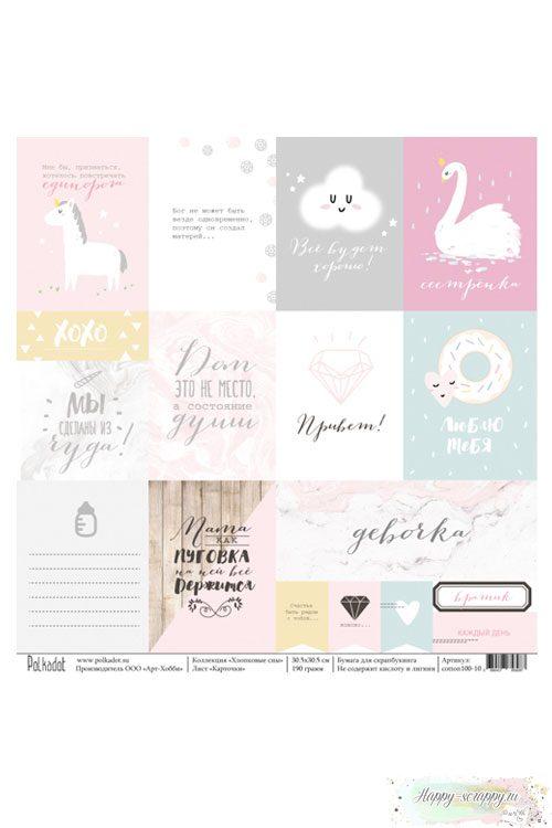 Бумага для скрапбукинга Хлопковые сны - Карточки