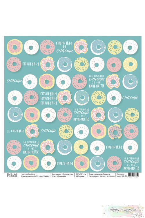 Бумага для скрапбукинга Про счастье - Пончики