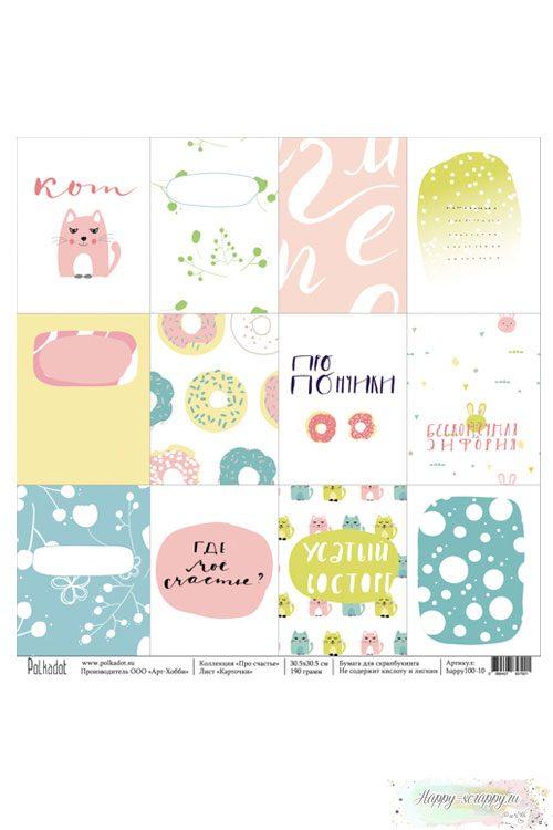 Бумага для скрапбукинга Про счастье - Карточки