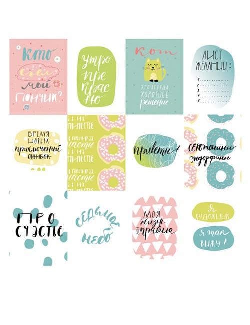 Набор карточек Про счастье