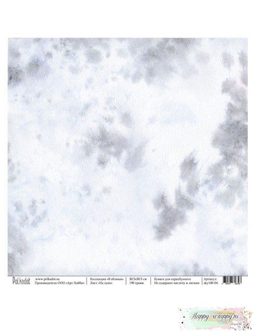 Бумага для скрапбукинга В облаках - На луне