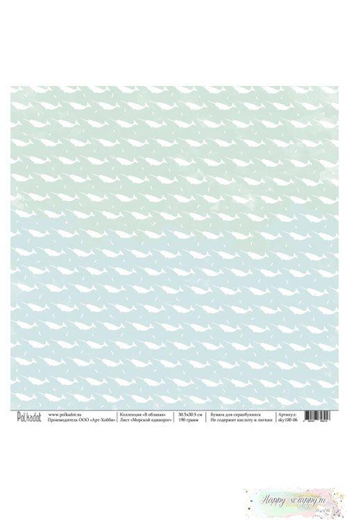 Бумага для скрапбукинга В облаках - Морской единорог