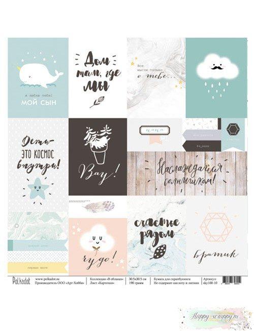 Бумага для скрапбукинга В облаках - Карточки