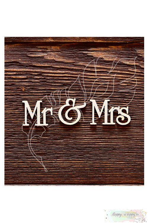 Чипборд из картона Mr & Mrs