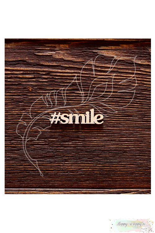 Чипборд из картона #smile