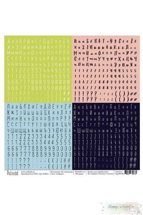 Бумага для скрапбукинга На чемоданах - Алфавит