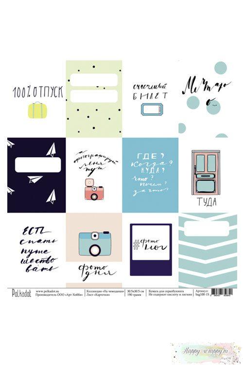 Бумага для скрапбукинга На чемоданах - КарточкиБумага для скрапбукинга На чемоданах - Карточки