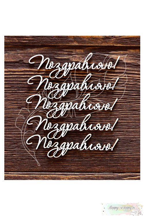 Чипборд из картона Набор надписей поздравляю 1