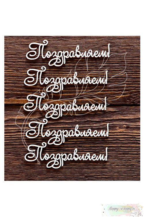 Чипборд из картона Набор надписей поздравляю №3