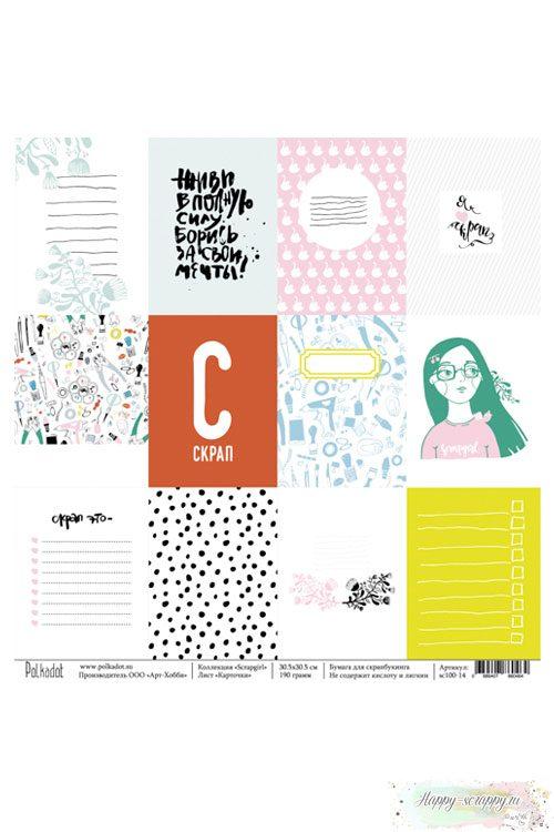 Бумага для скрапбукинга Scrapgirl - Карточки