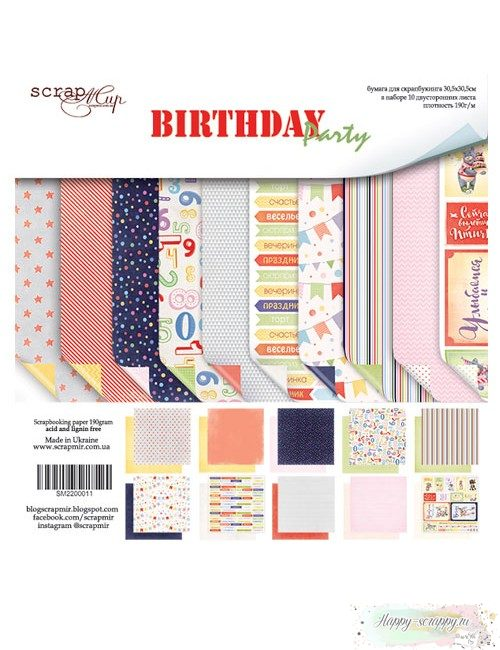 Набор бумаги Birthday Party