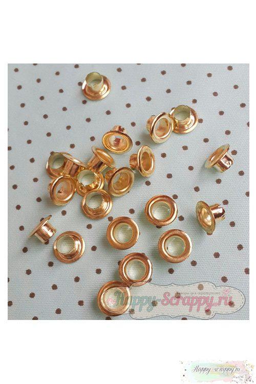 Люверсы золотые (20 шт)