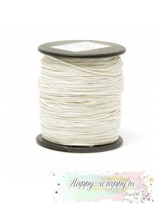 Шнур вощеный белый 1,2 мм