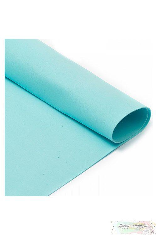 Лист фоамирана 50х50 см - голубой