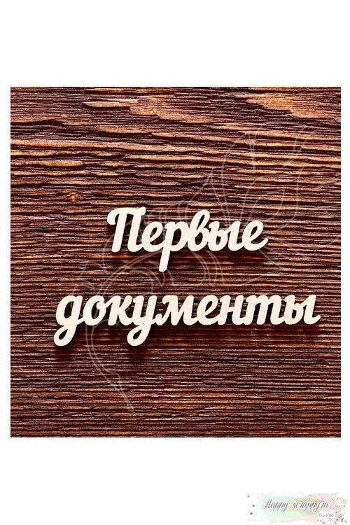 Чипборд из картона Первые документы №3