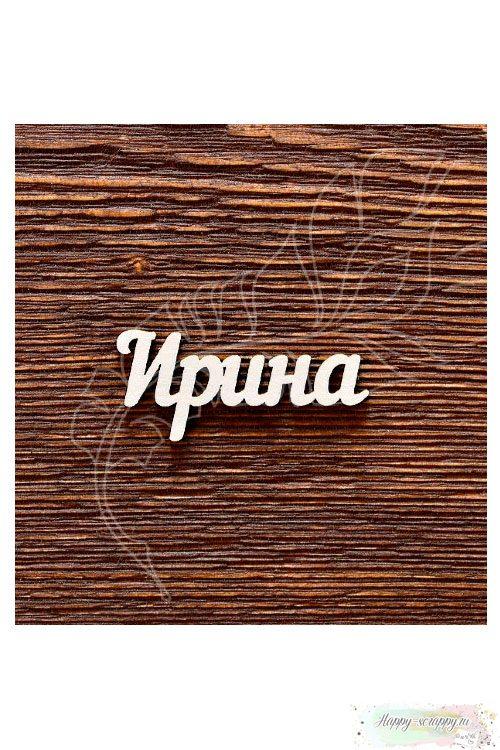 Чипборд из картона Ирина №2
