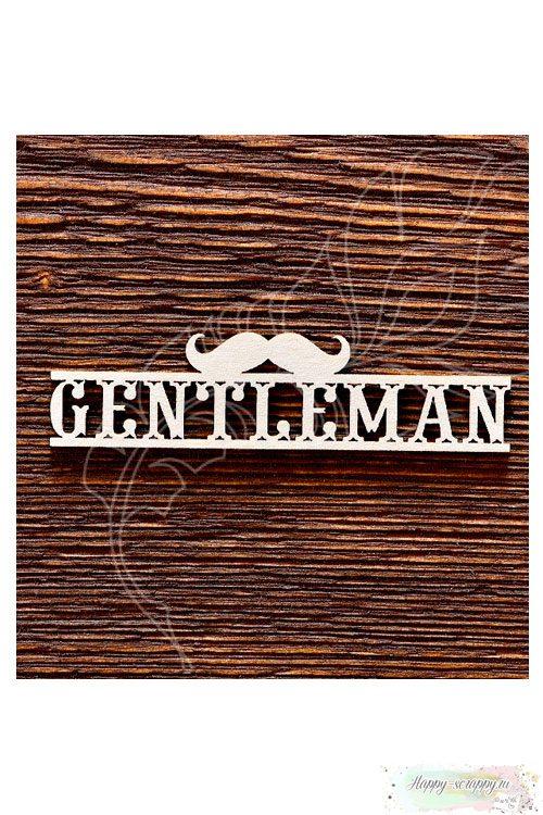 Чипборд из картона Gentleman