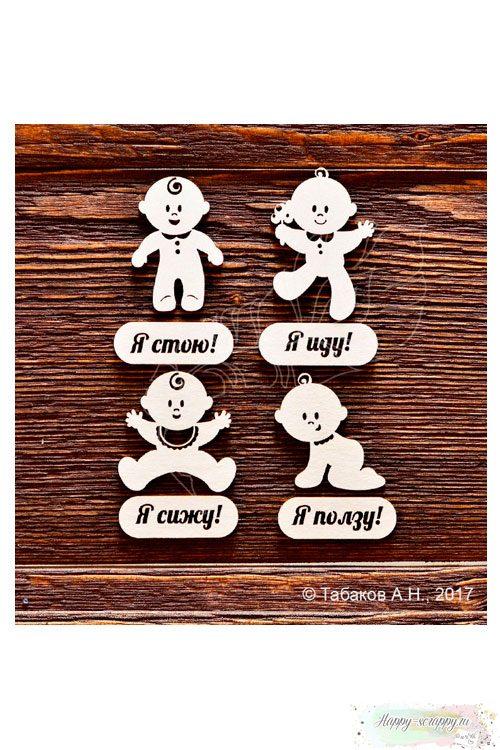 Чипборд из картона Набор Малышки