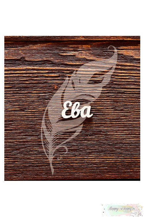 Чипборд из картона Ева №2