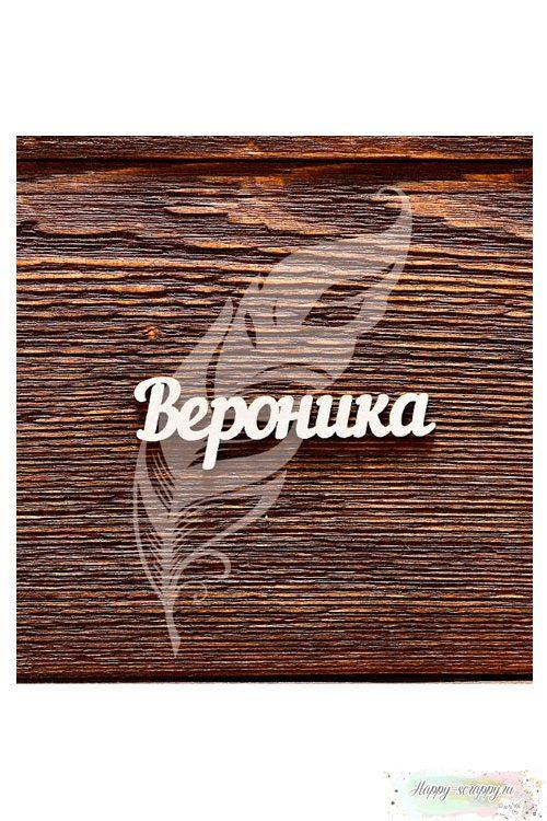 Чипборд из картона Вероника №2