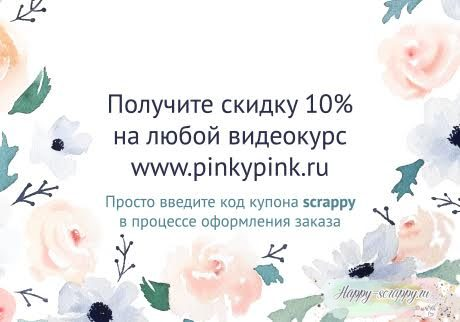 Pinky Pink и Happy-Scrapy