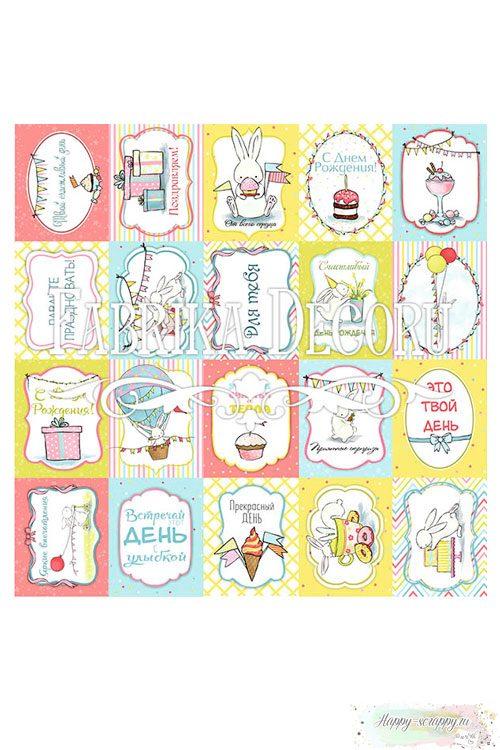 Бумага для скрапбукинга Bunny bithday party