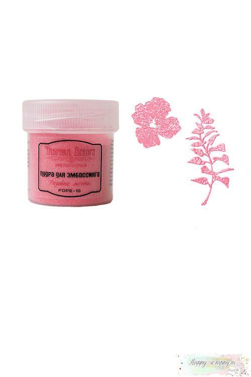 Пудра для эмбоссинга - Розовые мечты
