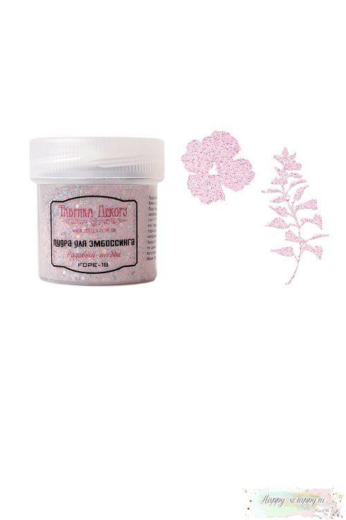 Пудра для эмбоссинга с ГЛИТТЕРОМ - Розовый шебби